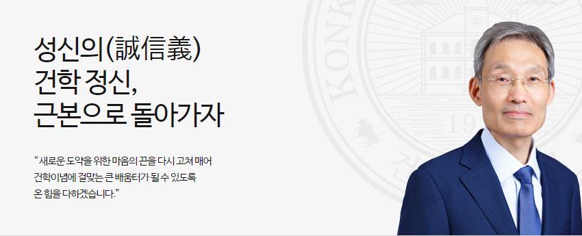 건국대학교 총장직무대행 임융호