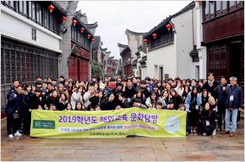 해외교육문화탐방