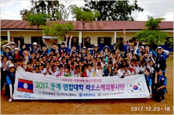 동계 연합 해외봉사