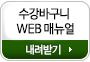 수강바구니 WEB 매뉴얼