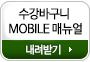 수강바구니 MOBILE매뉴얼
