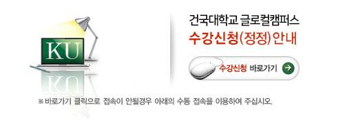 수강바구니 담기 및 수강신청(정정) 안내 ※바로가기 클릭으로 접속이 안될경우 아래의 수동 접속을 이용하여 주십시오.