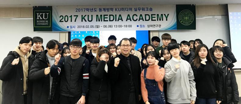 KU미디어 아카데미 개최