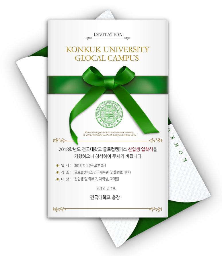 입학식 초대장