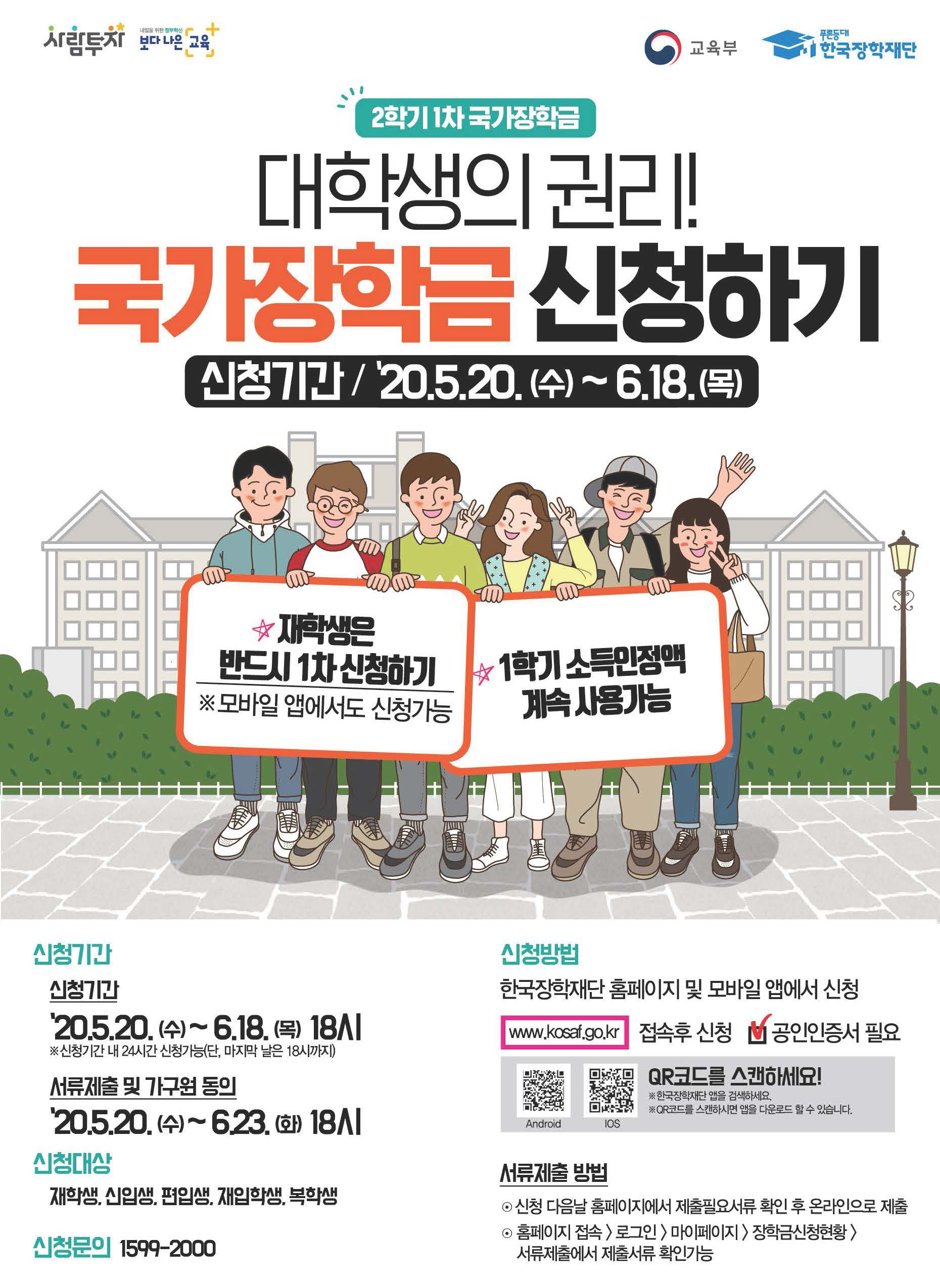 2020-2학기 국가장학금 1차 신청 안내