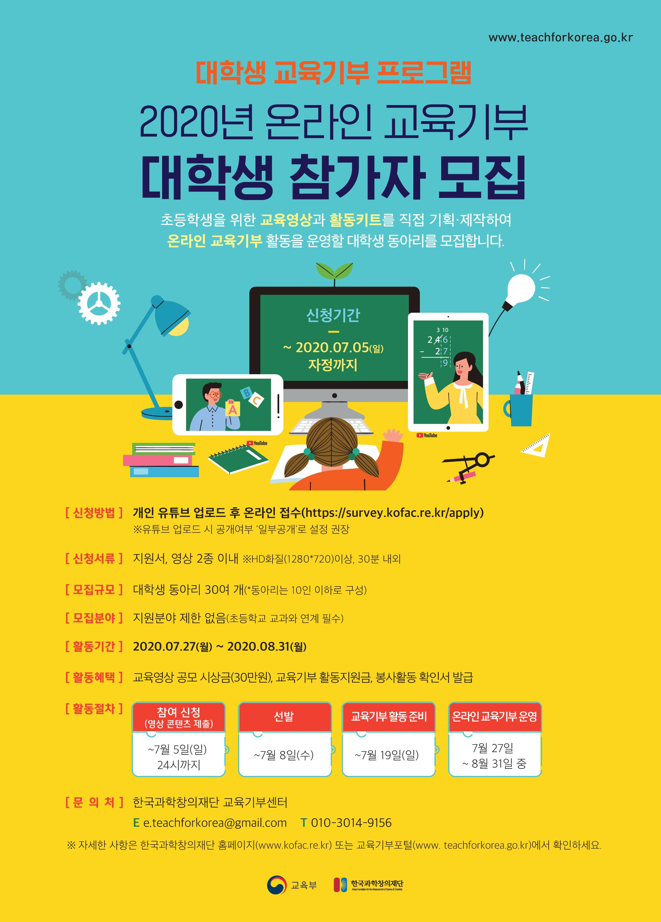 [한국과학창의재단]2020년 온라인 교육기부 대학생 참가자 모집