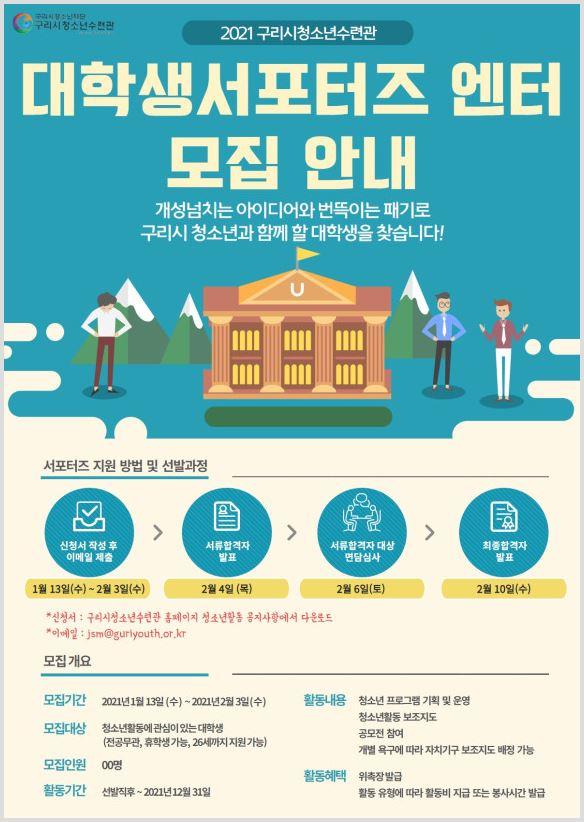 2021 구리시 청소년수련관 대학생서포터즈엔터모집안내