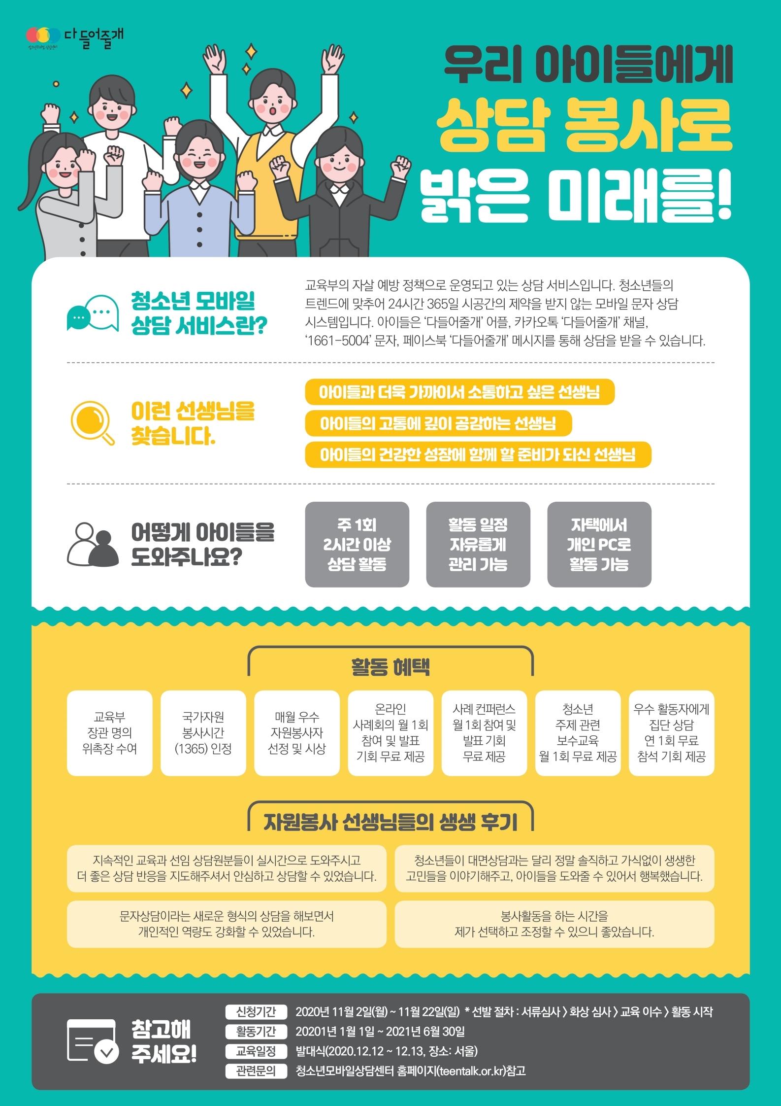 2021년 청소년 모바일 상담센터 자원봉사자(6기) 모집 안내
