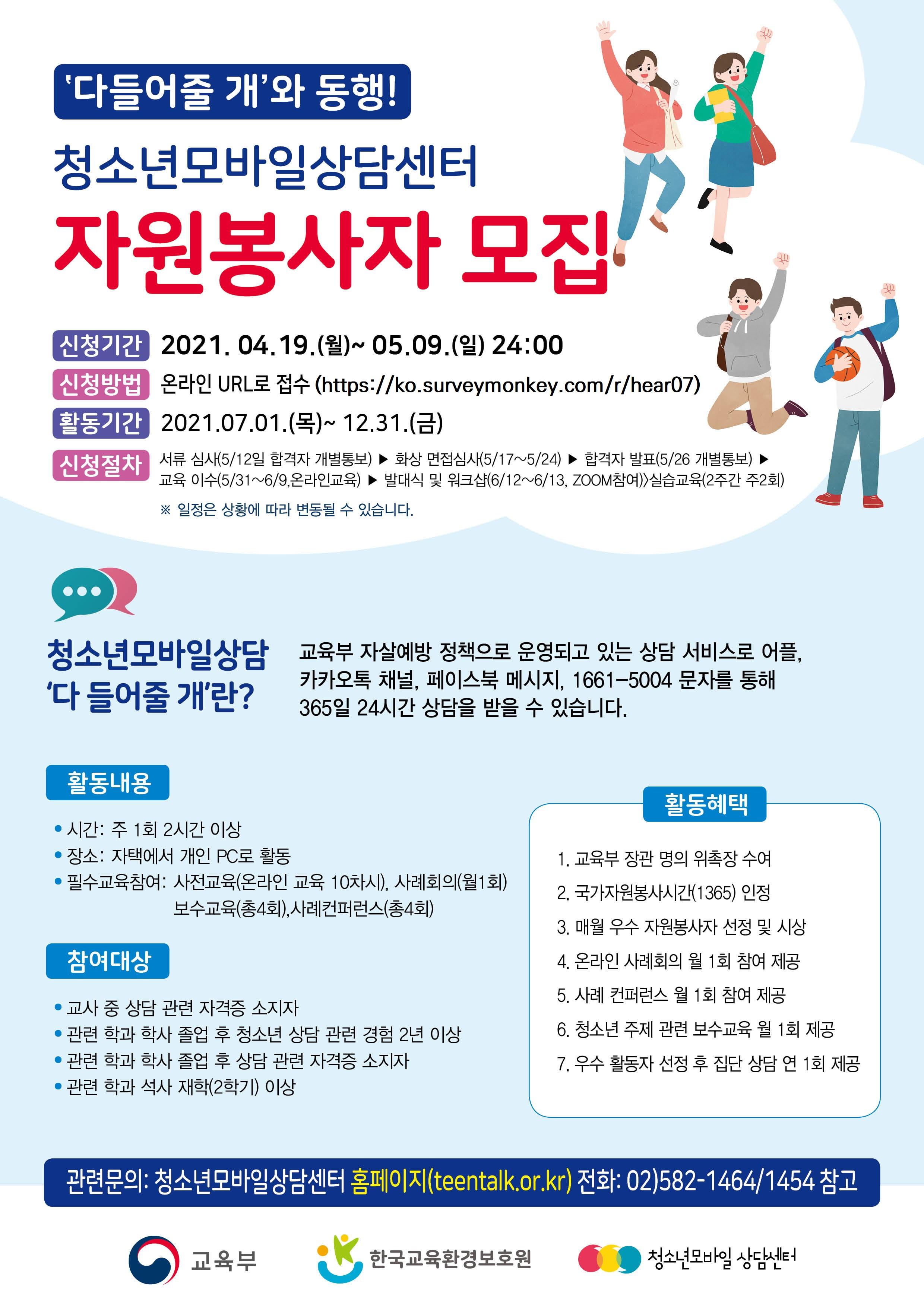 청소년 위기문자 상담망 자원봉사자(7기)