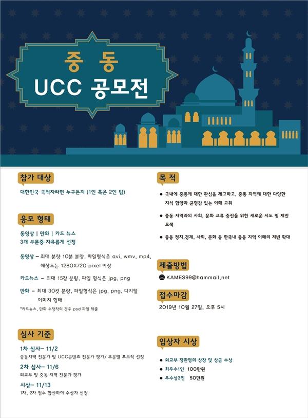 제1회 중동 UCC 공모전