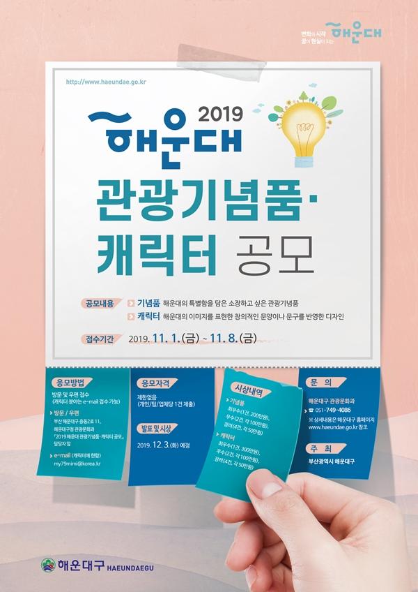 2019 해운대 관광기념품·캐릭터 공모