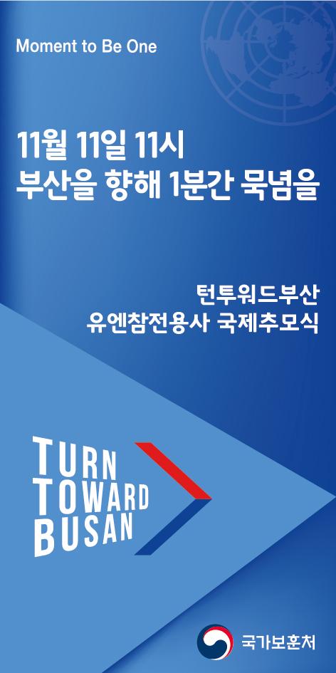 부산을 향하여(Turn Toward Busan) 추모행사 홍보 협조 요청