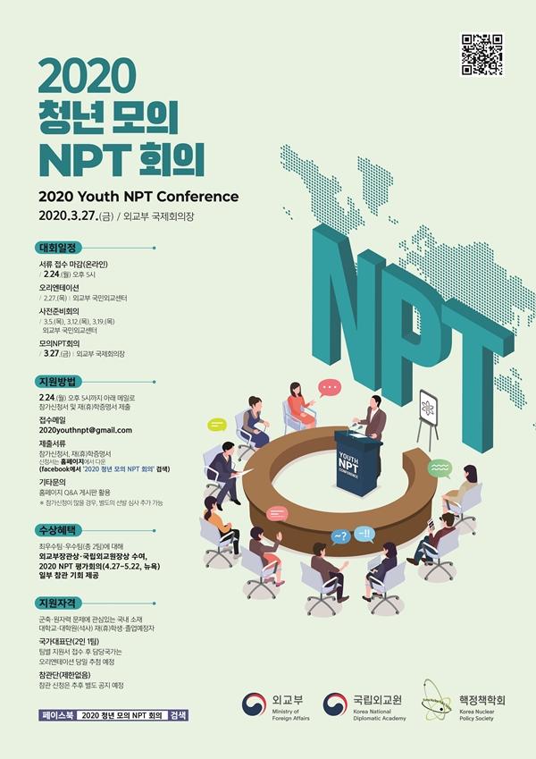 2020년 전국 대학(원)생 대상 모의 NPT 회의 개최