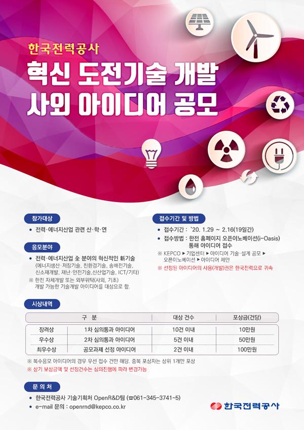 2020년 혁신 도전기술 개발 아이디어 공모