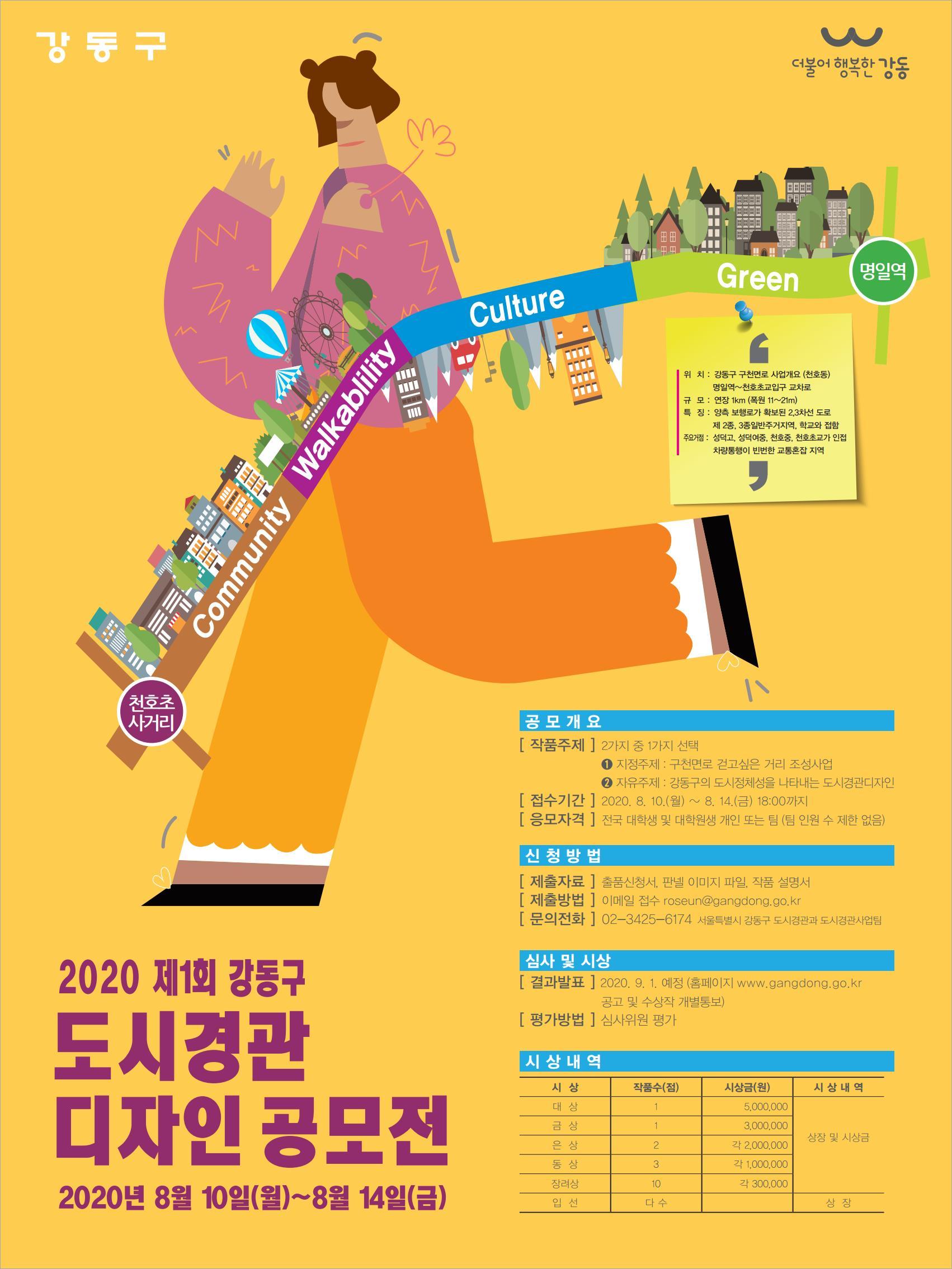 서울특별시 「제1회 강동구 도시경관디자인 작품공모전」