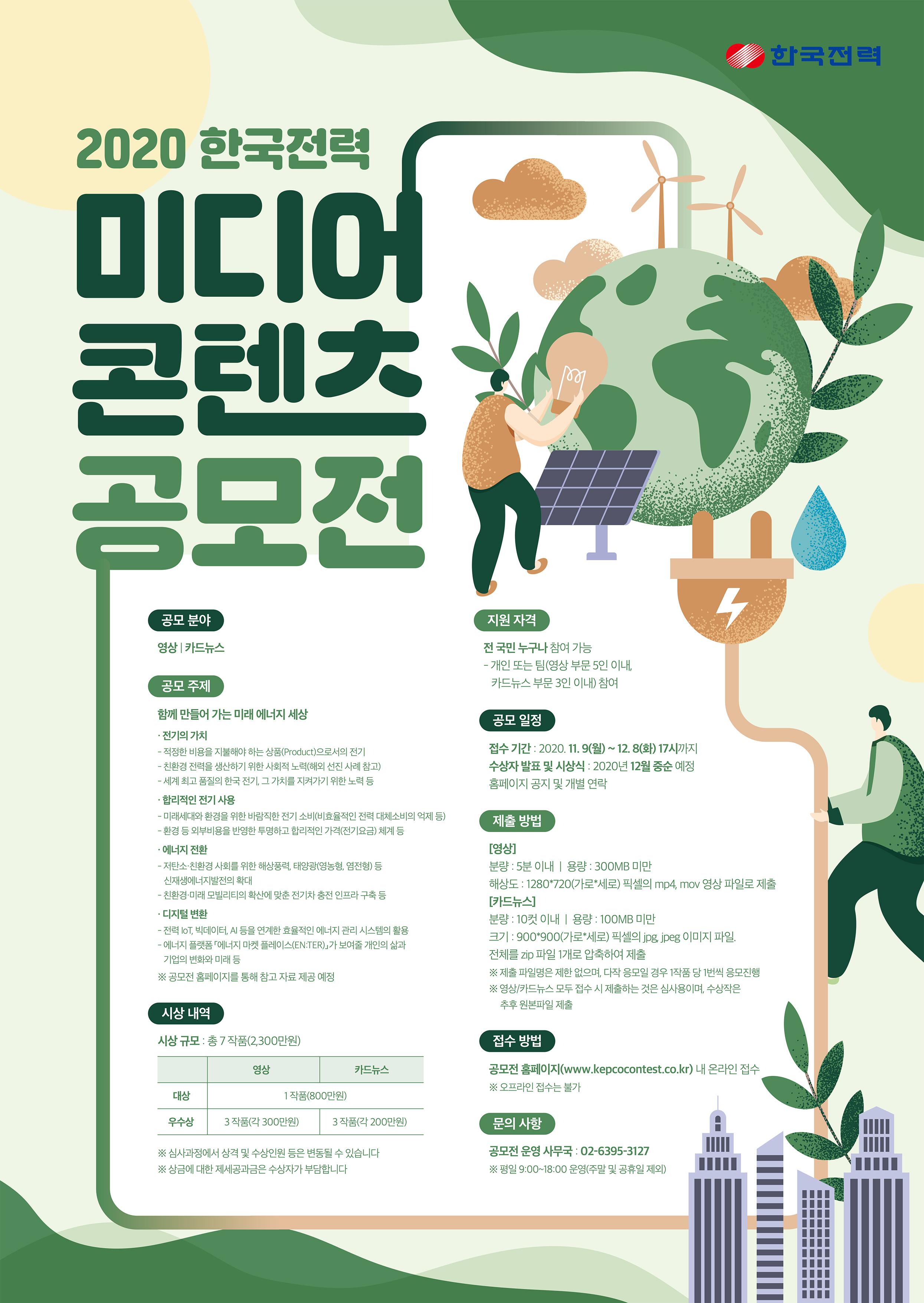 '한국전력 미디어 콘텐츠 공모전'