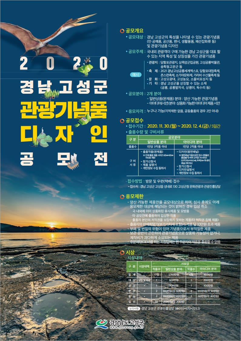 「2020 경남 고성군 관광기념품·디자인 공모전」