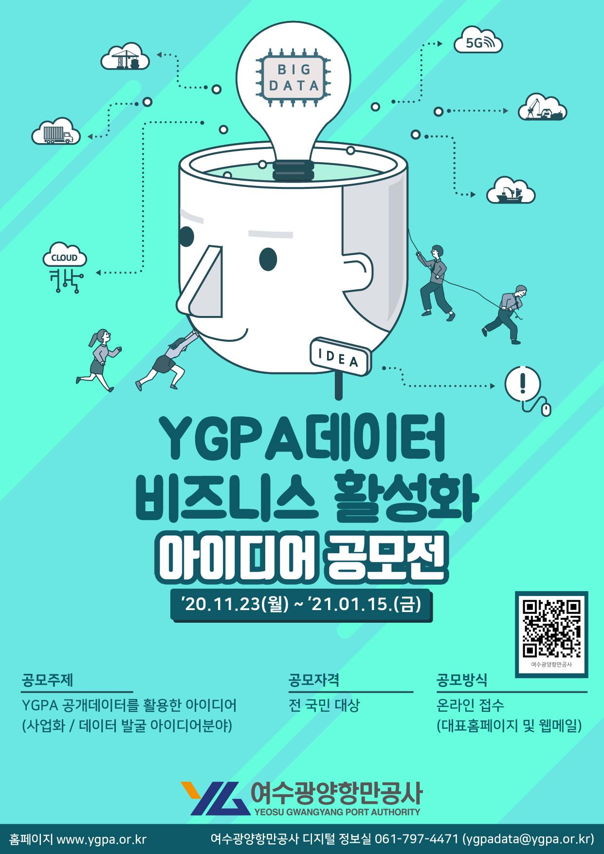 YGPA데이터 비즈니스 활성화 아이디어 공모전