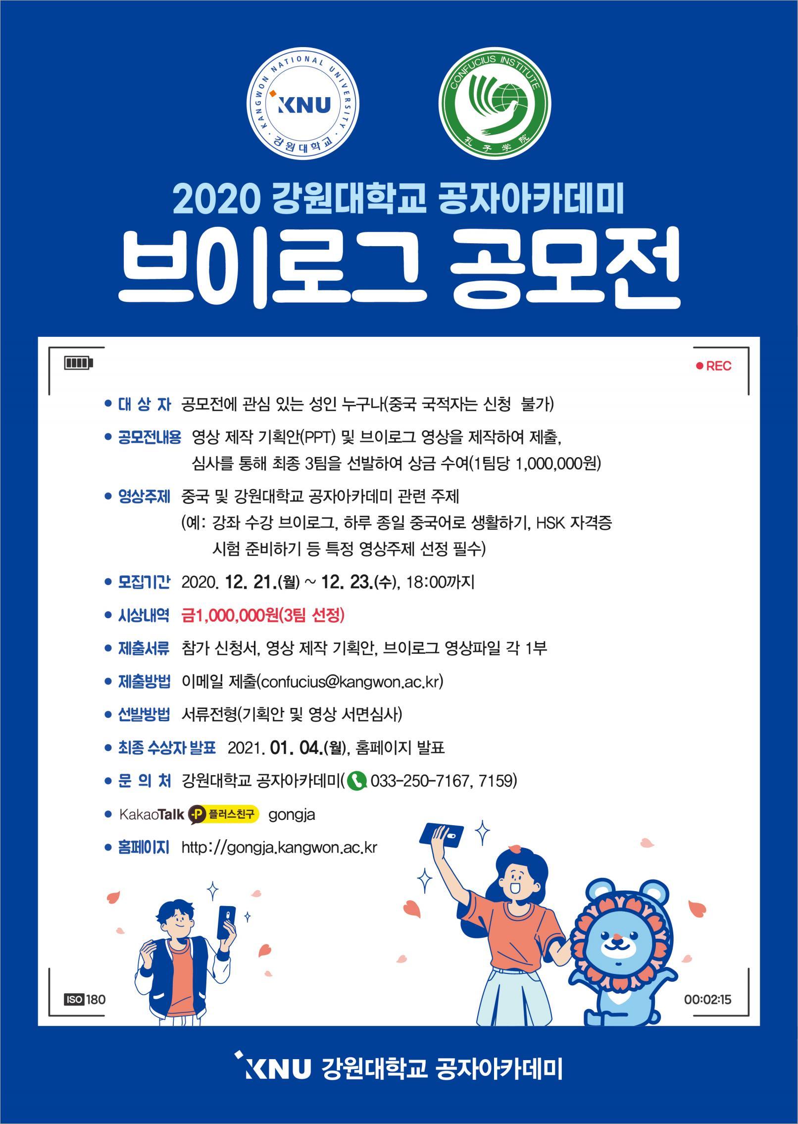 강원대학교 공자아카데미 브이로그 공모전