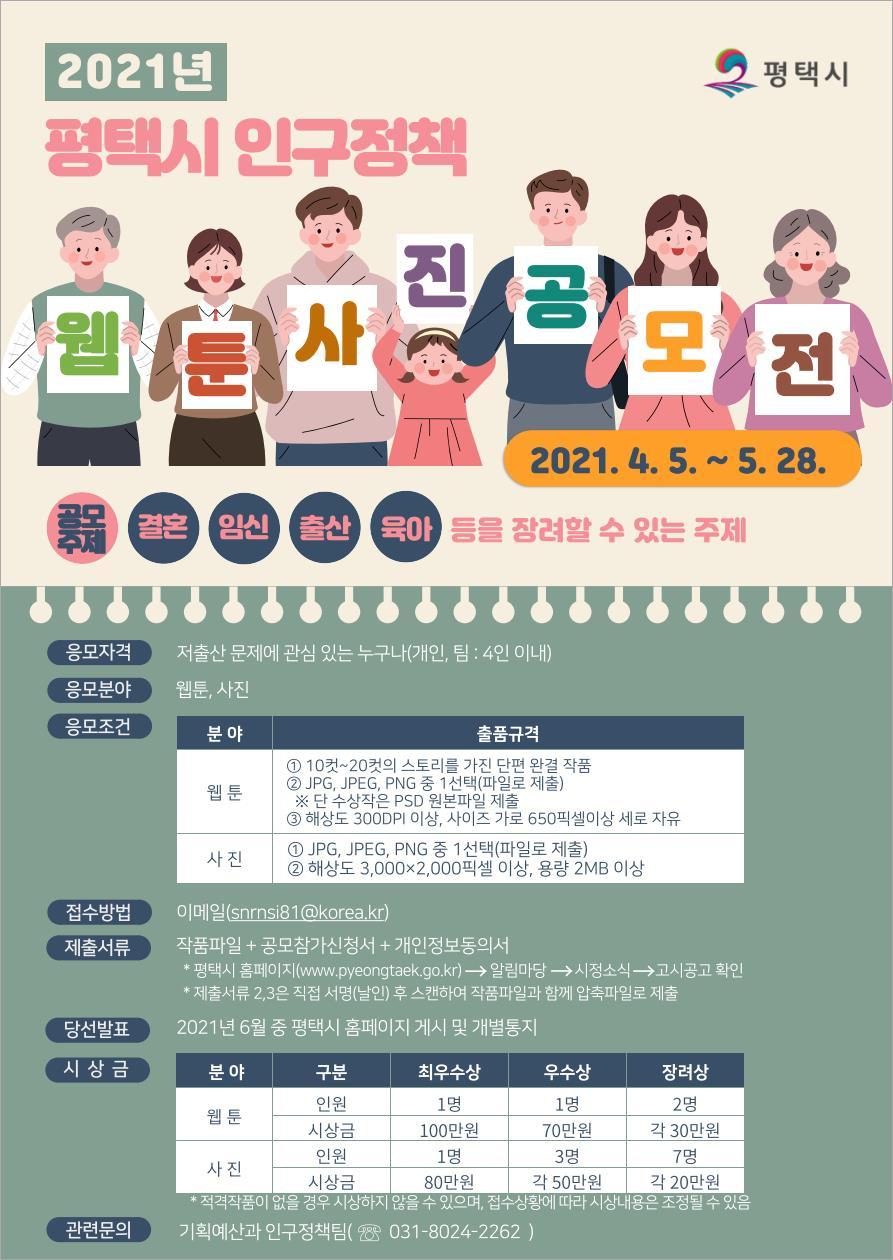 「2021년 평택시 인구정책 웹툰, 사진 공모전」