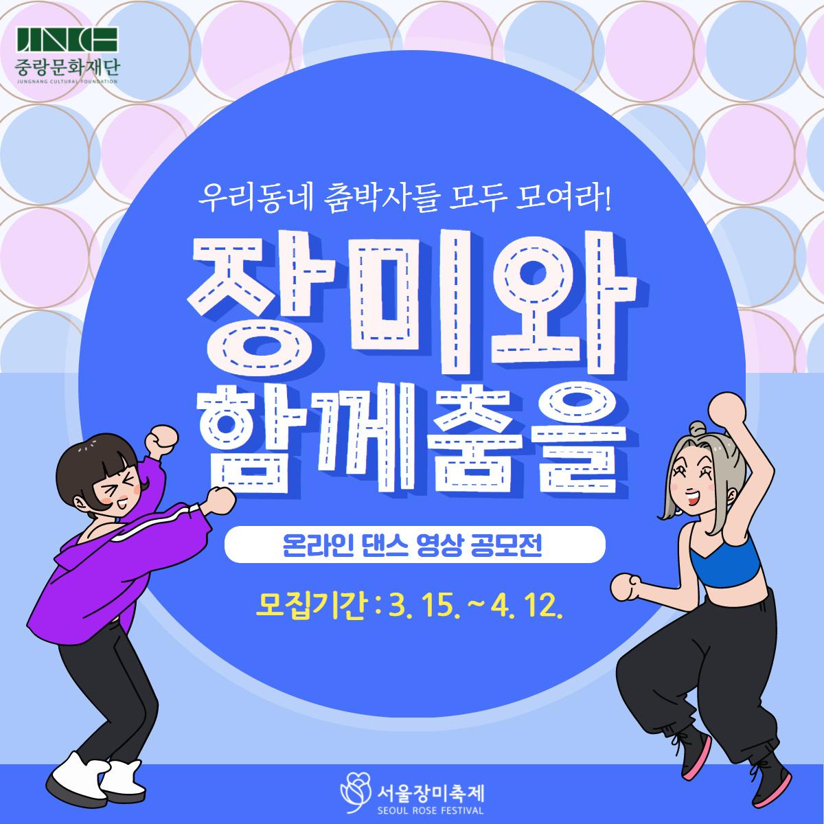 서울장미축제 온라인 댄스 영상 공모전