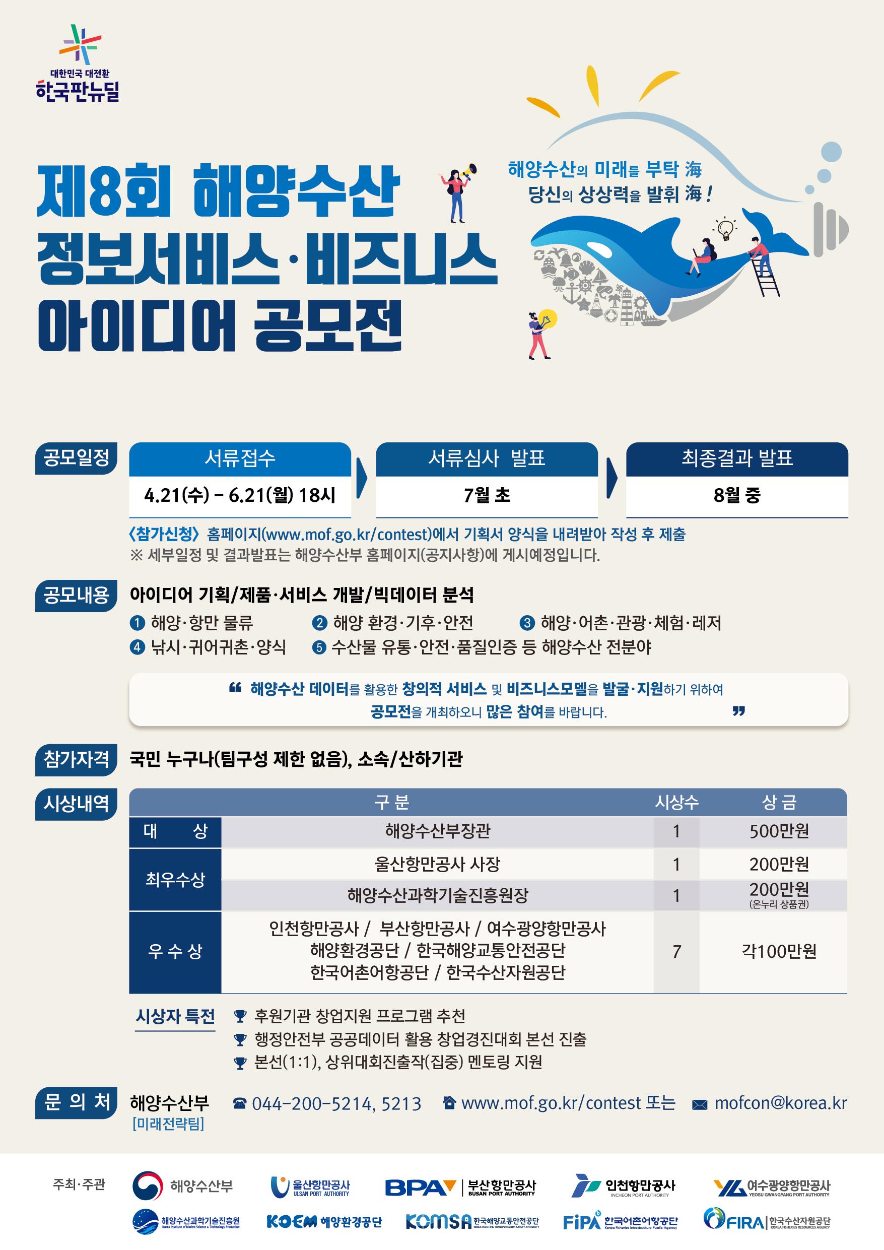 제8회 해양수산 정보 서비스·비즈니스 아이디어 공모전