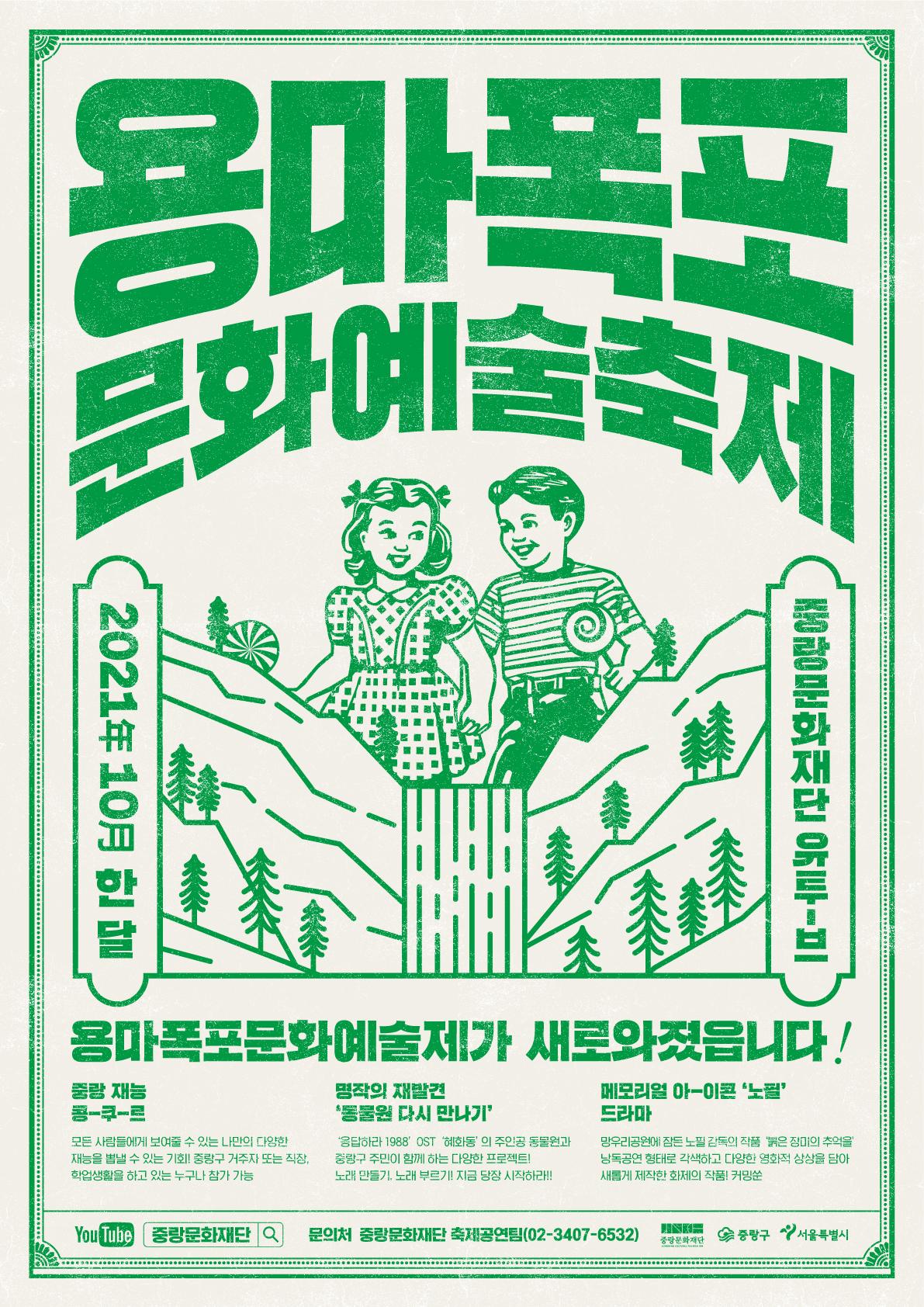 용마폭포문화예술축제